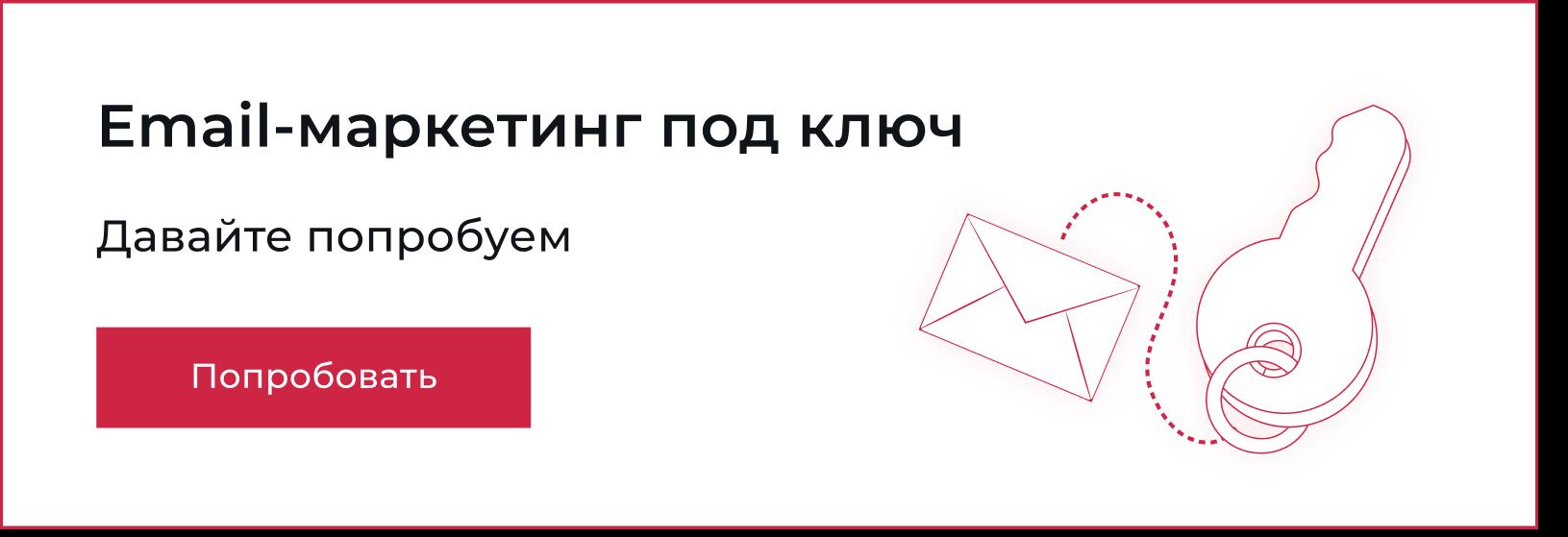 Email рассылки под ключ