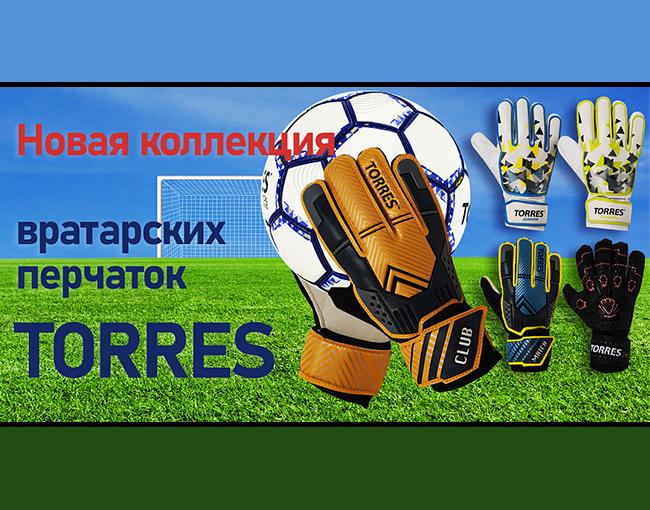 Новая коллекция вратарских перчаток Torres