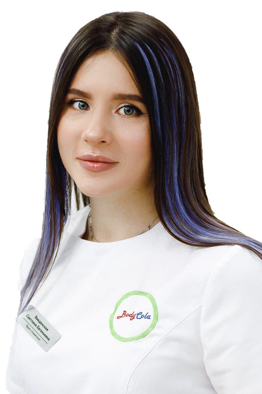 Стоматолог Введенская Светлана