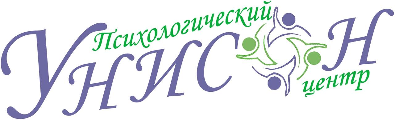 "Психологический центр ""Унисон"""