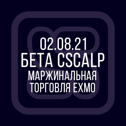 exmo, биржа exmo, cscalp exmo, как подключить cscalp к exmp, beta exmo, бета exmo, криптобиржа exmo, exmo margin, exmo маржа, exmo маржинальная торговля