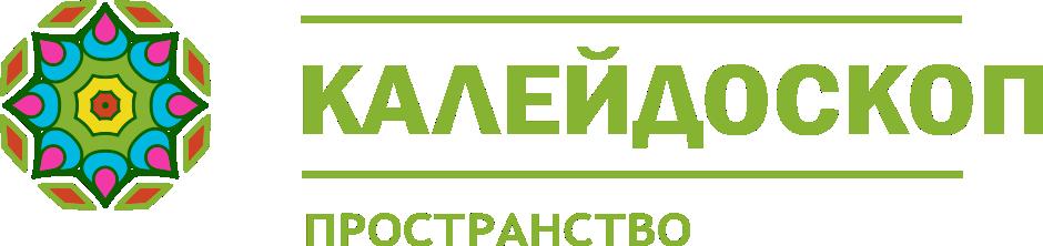 """Пространство """"Калейдоскоп"""""""