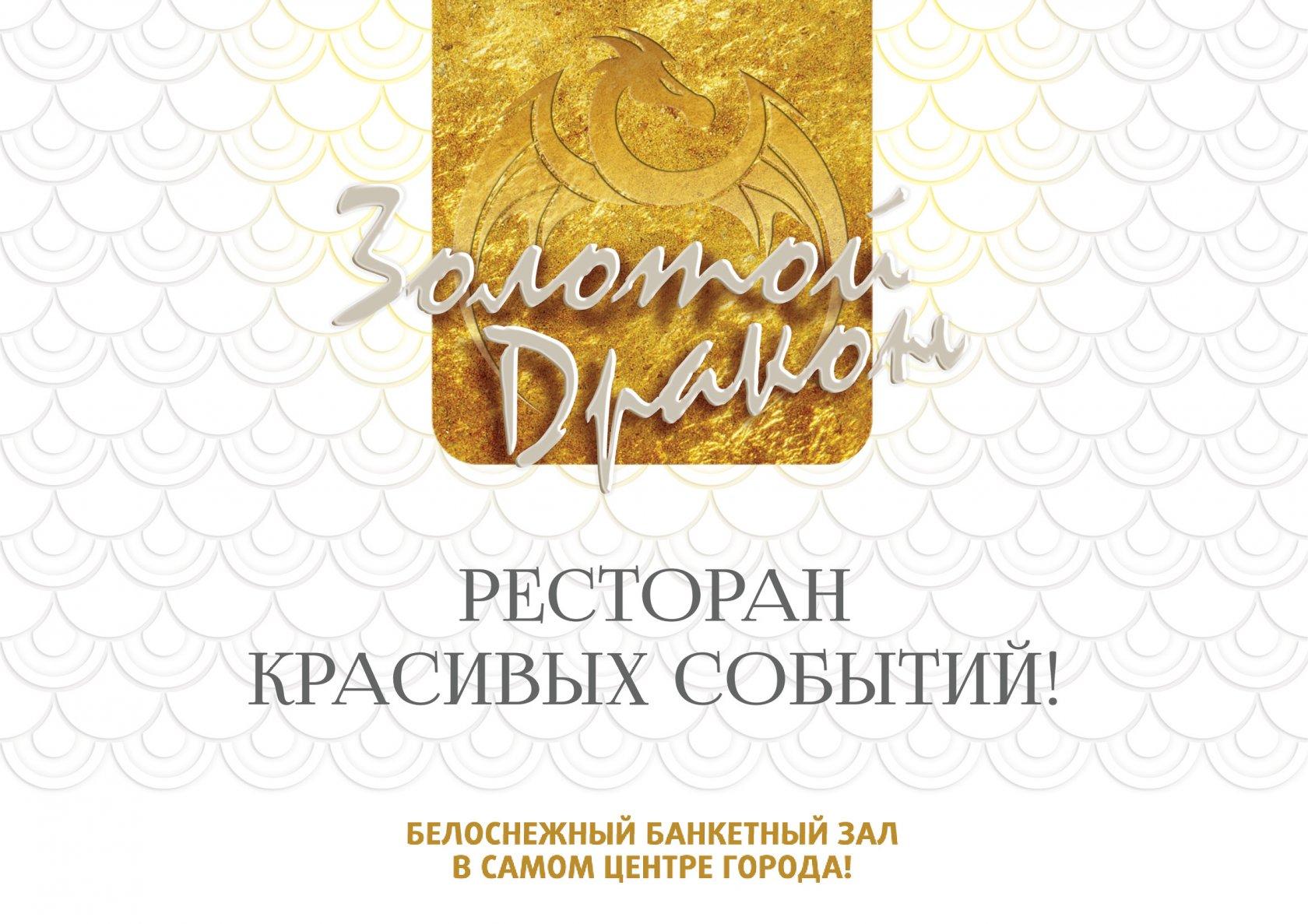 ресторан золотой дракон улан-удэ