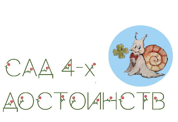 Детский клуб Сад 4-х достоинств