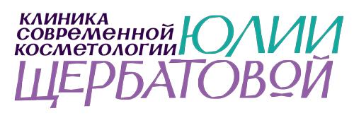 Клиника Юлии Щербатовой