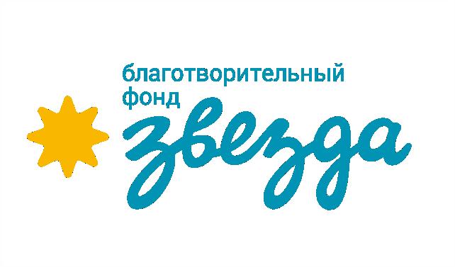 """Благотворительный фонд """"Звезда"""""""
