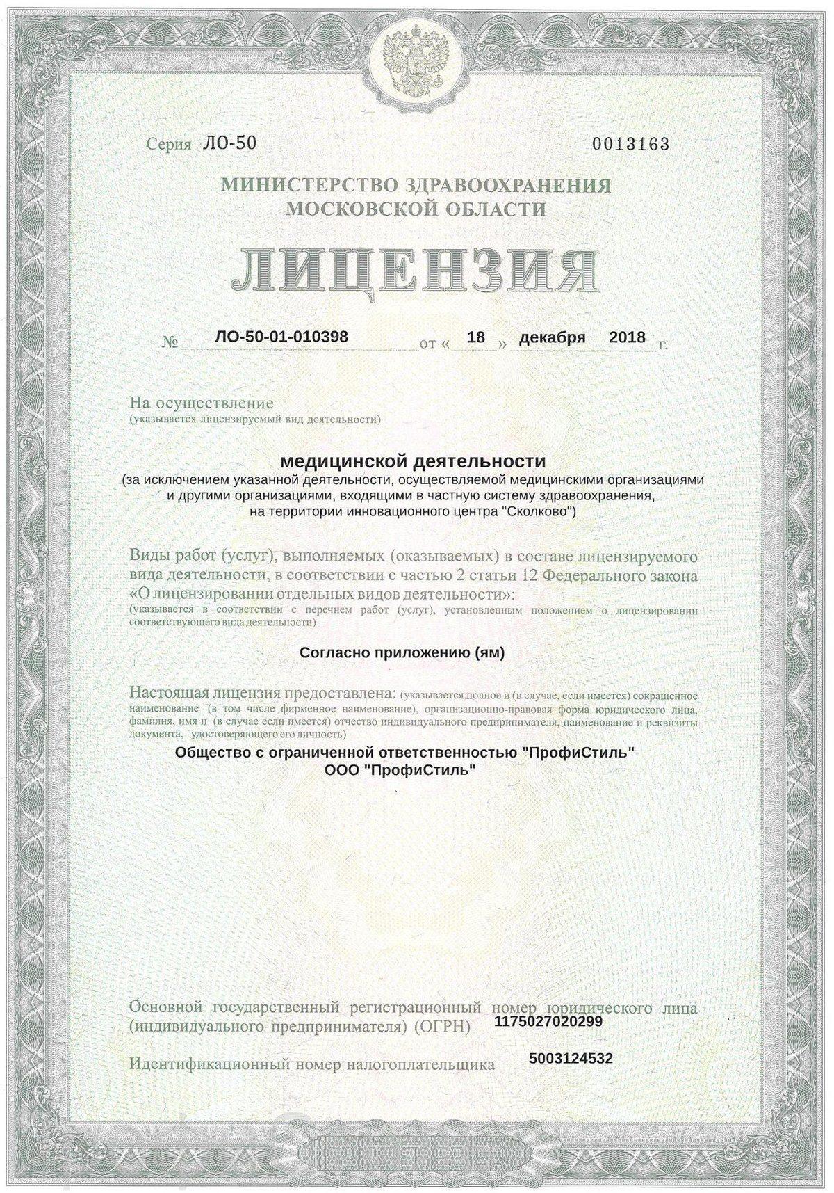 лицензия  профистиль