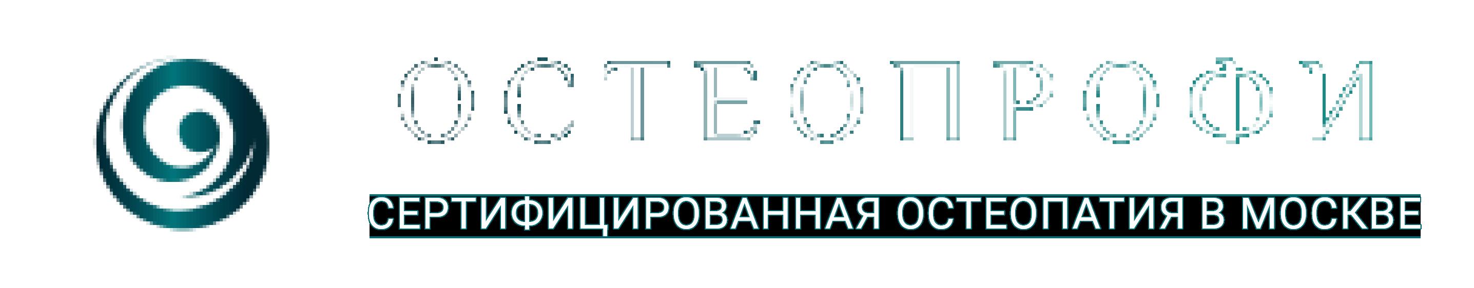 Сертифицированная остеопатия в Москве.