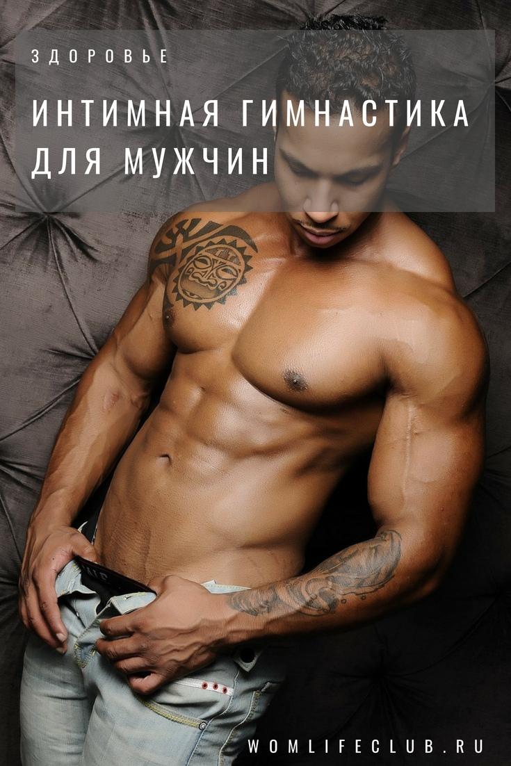 Втягивать член интимными мышцами