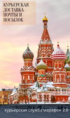 доставка в Москву от 1 дня