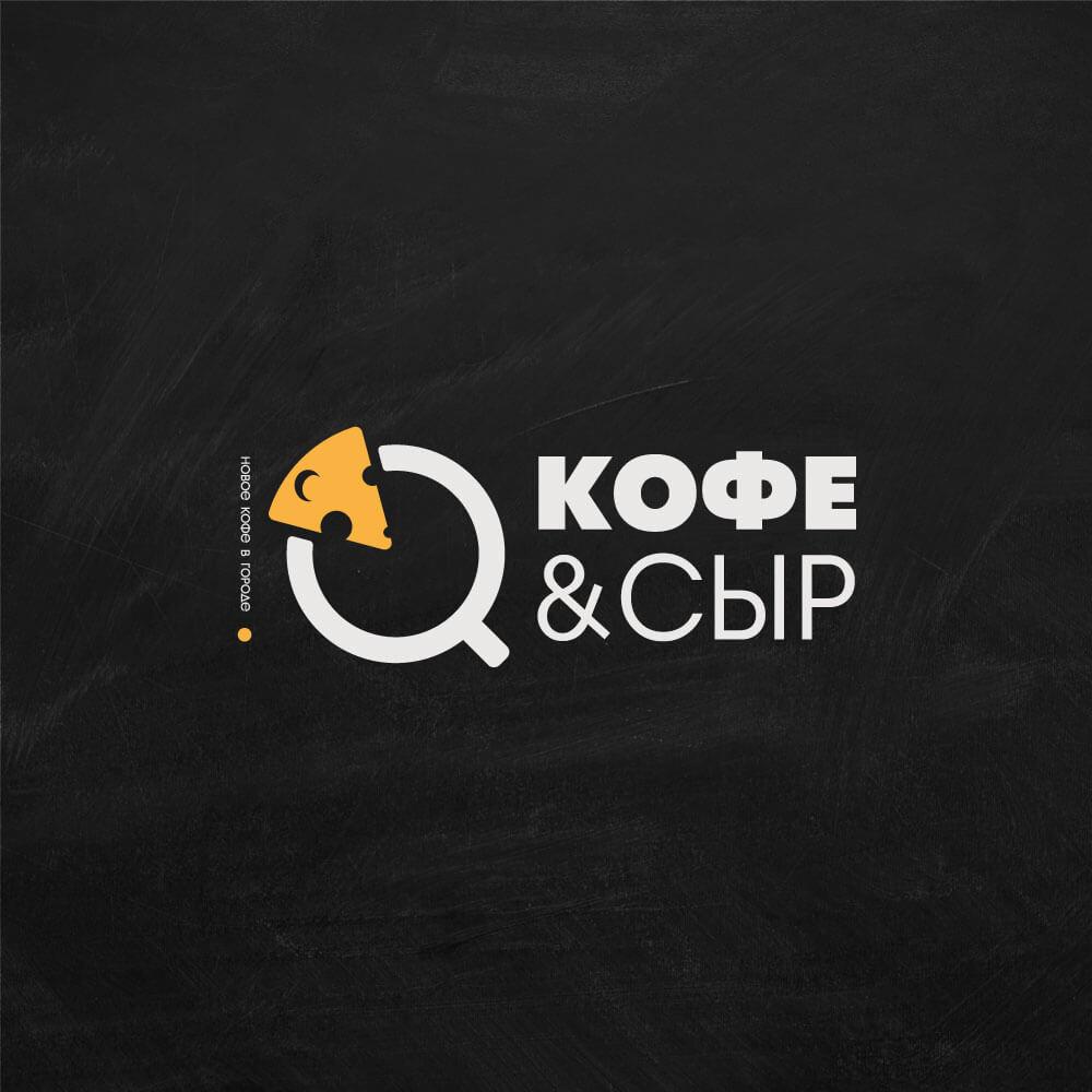 Создание логотипа и разработка фирменного стиля кафе «Кофе и Сыр»