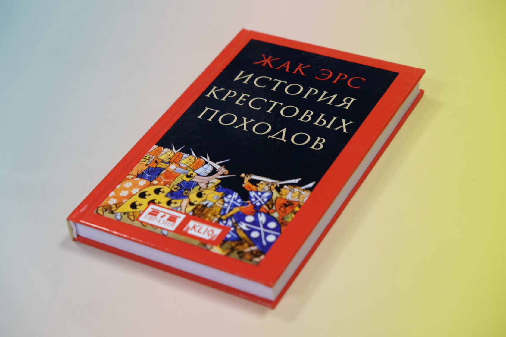 Жак Эрс «История крестовых походов» 978-5-8071-0433-5