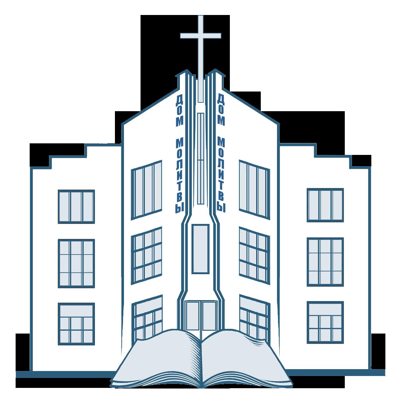 Служения Церкви