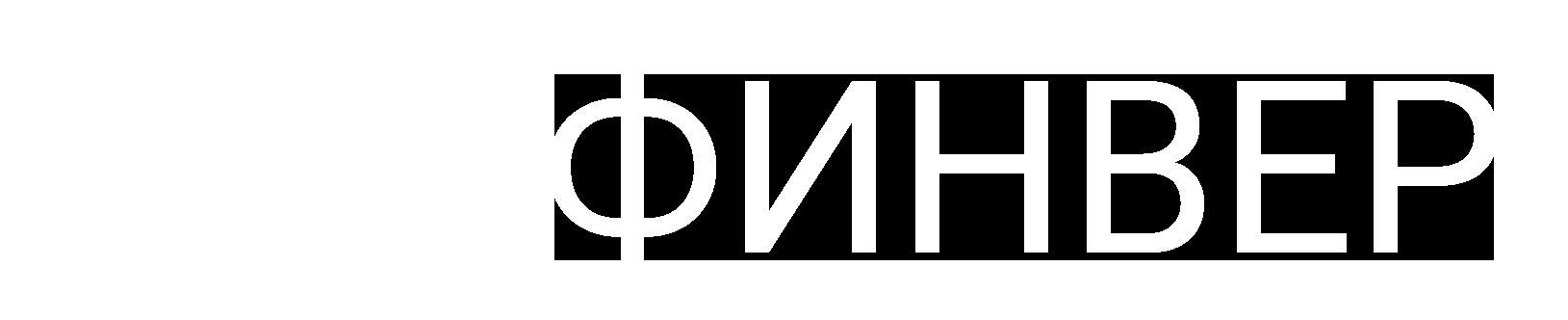 ФИНВЕР