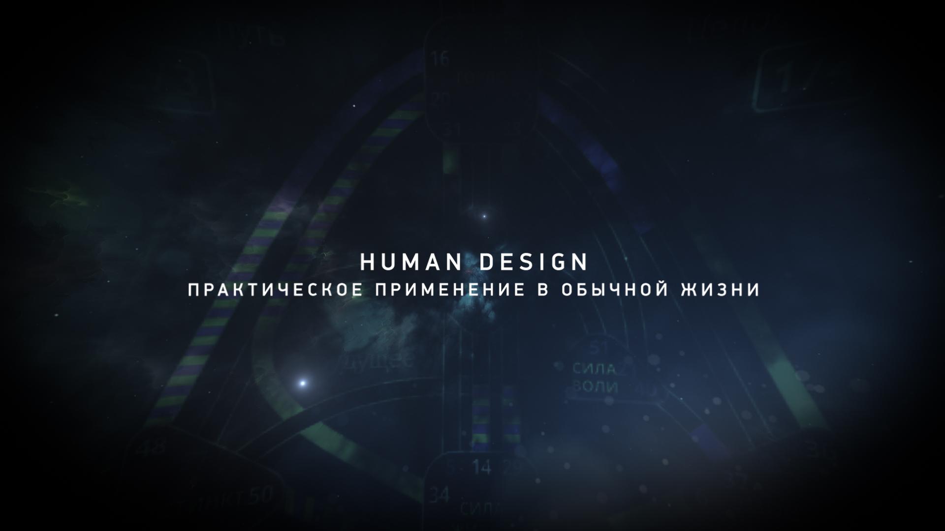 (c) Humandesign-course.ru