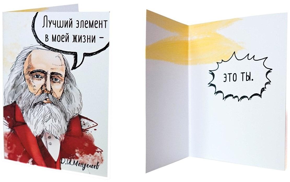 Красивые глаза, открытки с учеными