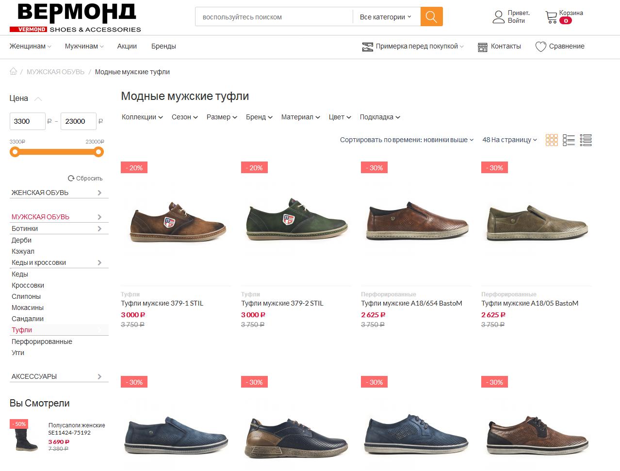 Интернет-магазин обуви <br />