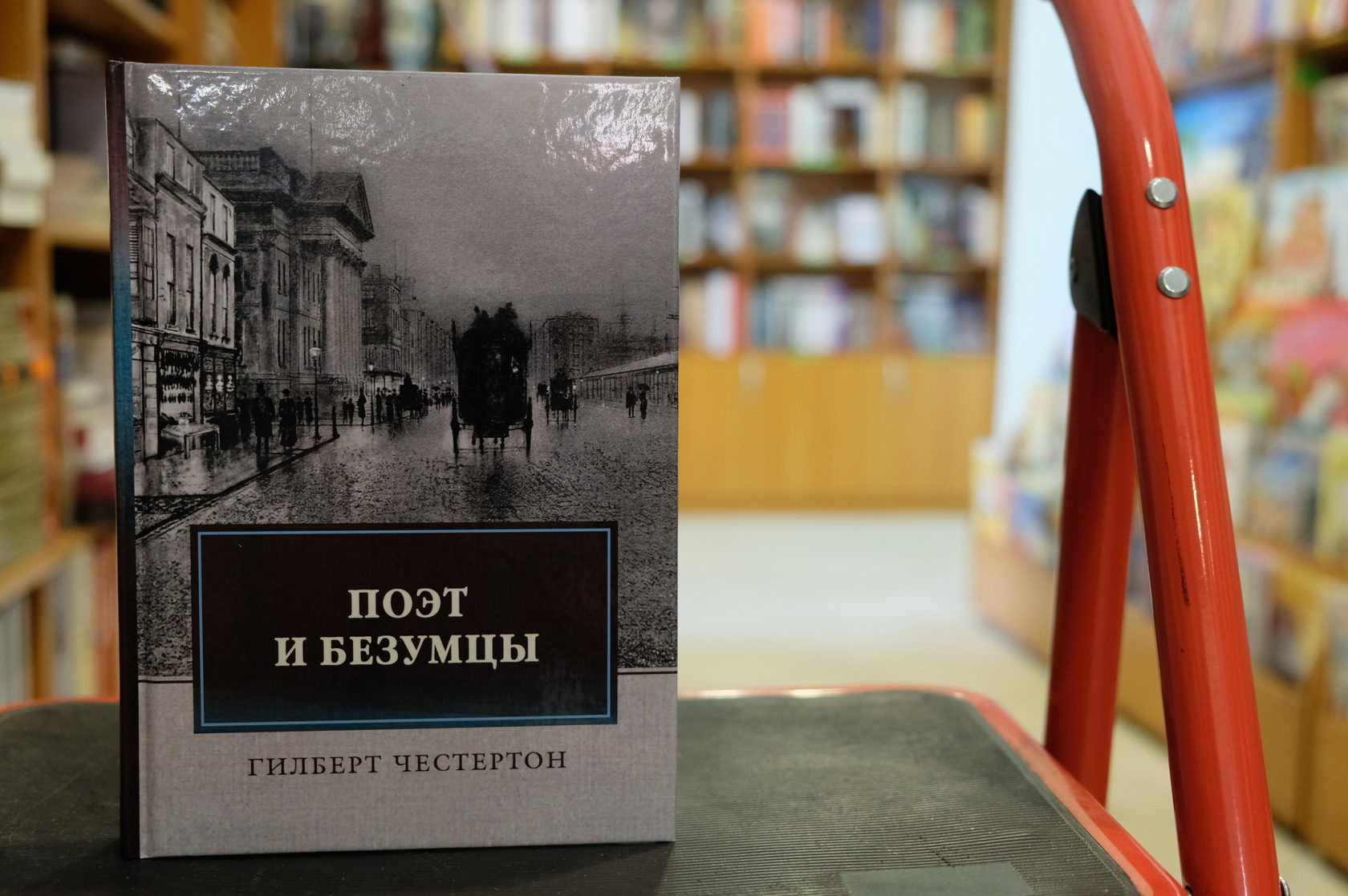 Гилберт Честертон «Поэт и безумцы»