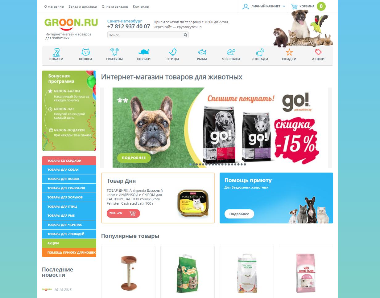 Товары Для Животных Интернет Магазин Екатеринбург