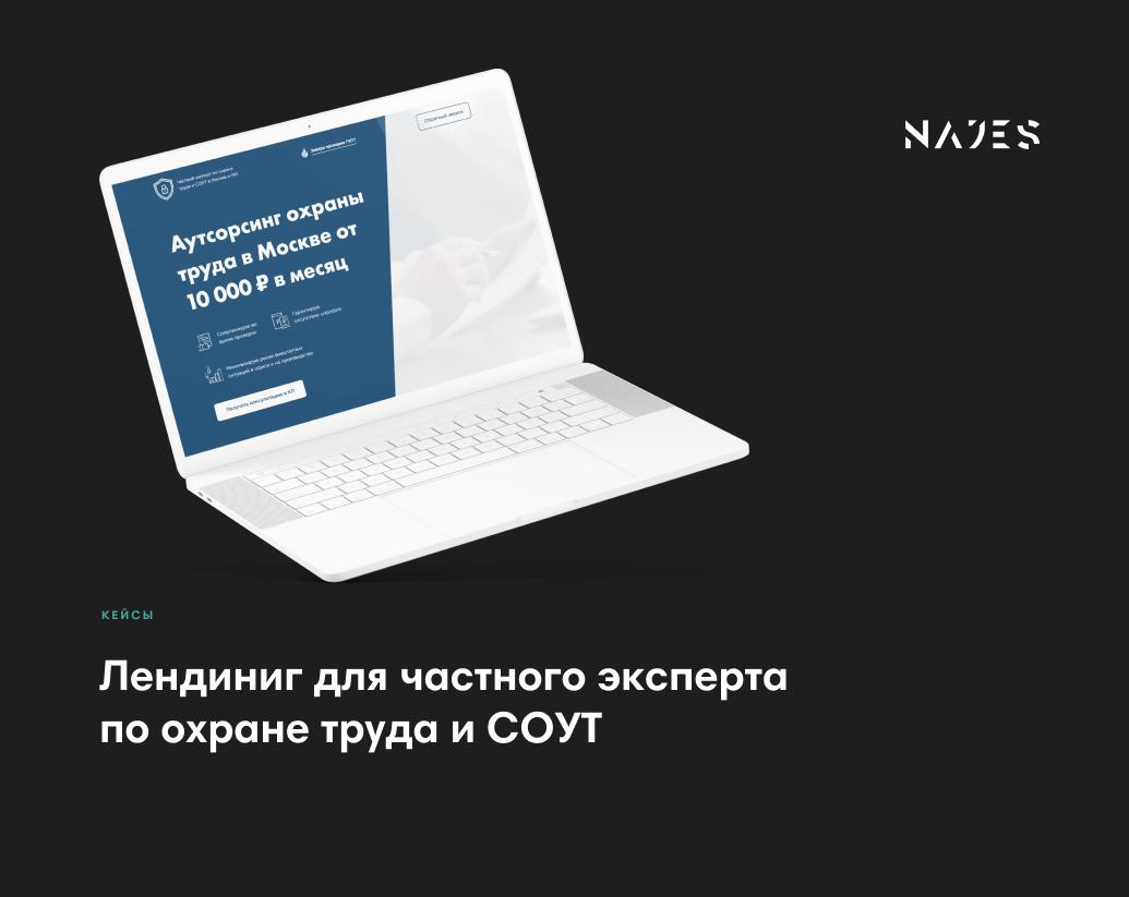 Кейс по созданию лендинга специалиста по охране труда в Москве