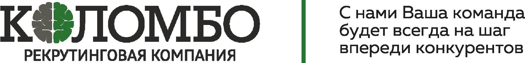 Коломбо. Рекрутинговое Агентство