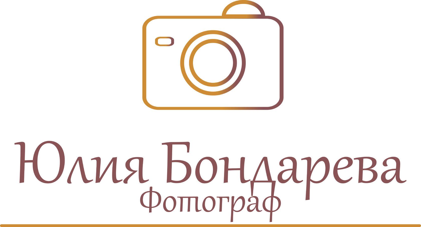 Фотограф в Екатеринбурге Юлия Бондарева