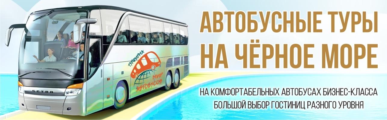 Условия назначения отзывы об автобусных турах к черному морю начала изучается спрос
