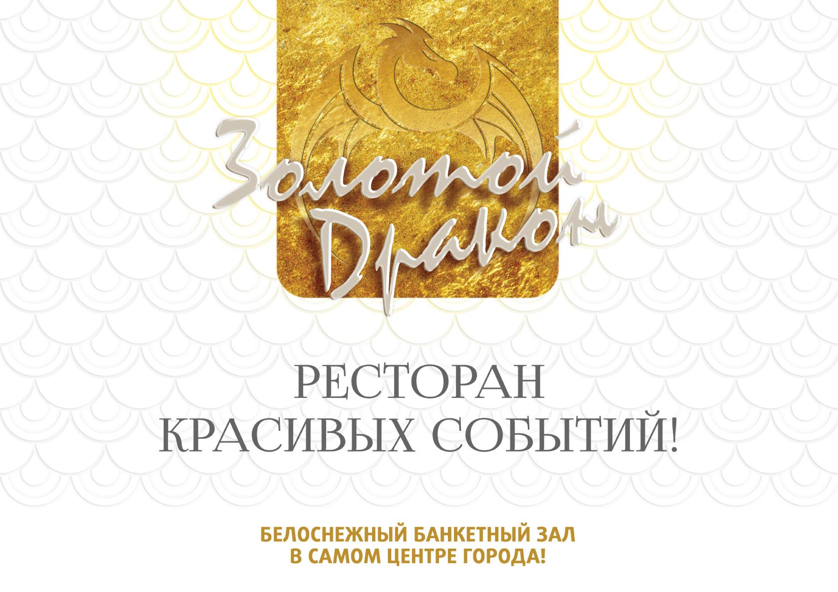 золотой дракон ресторан