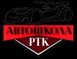 Автошкола РТК, Владивосток