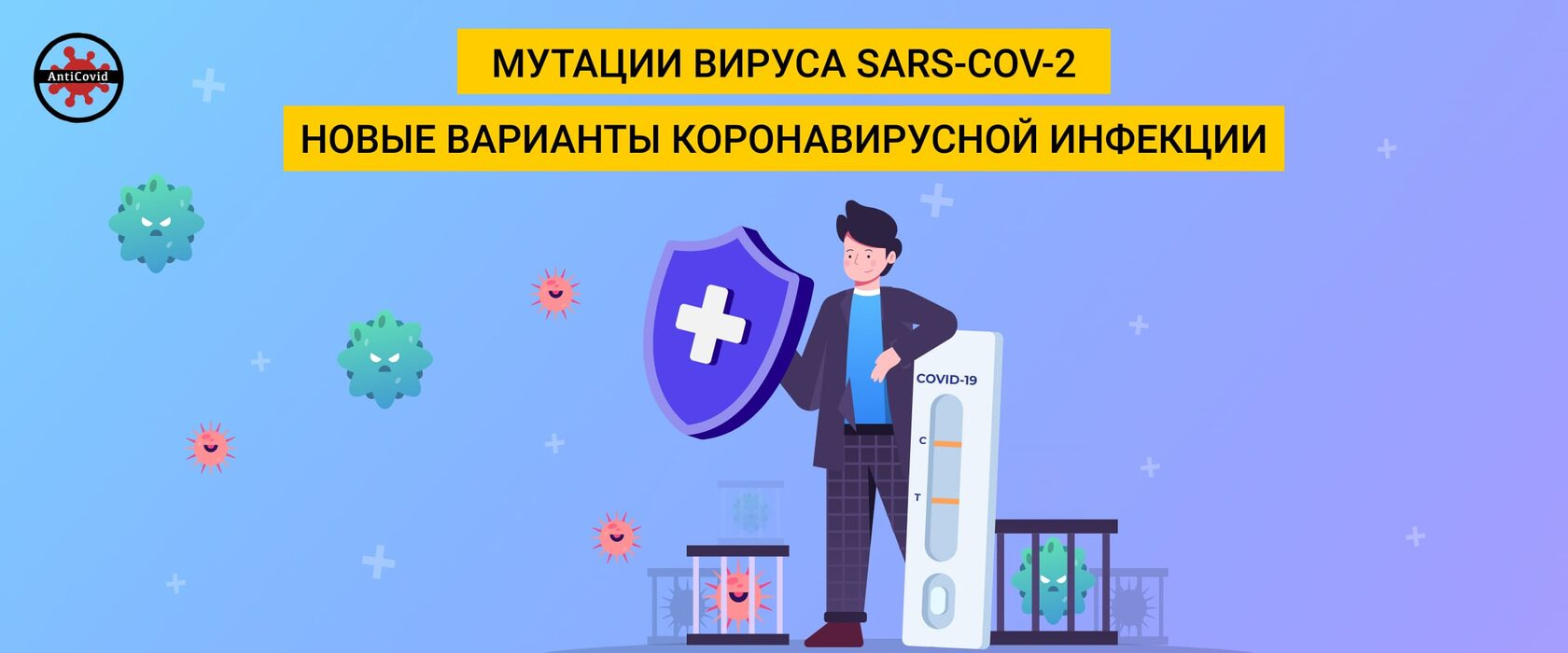 Мутации вируса SARS-COV-2 Новые варианты коронавирусной инфекции