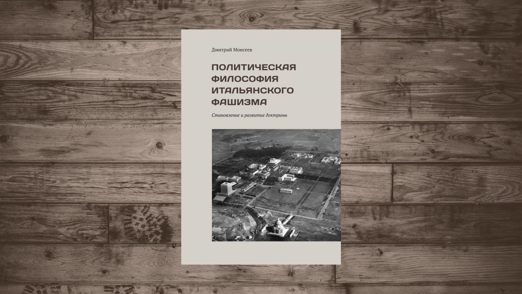 Купить «Политическая философия итальянского фашизма» 978-5-7584-0233-7, Кабинетный ученый, Дмитрий Моисеев