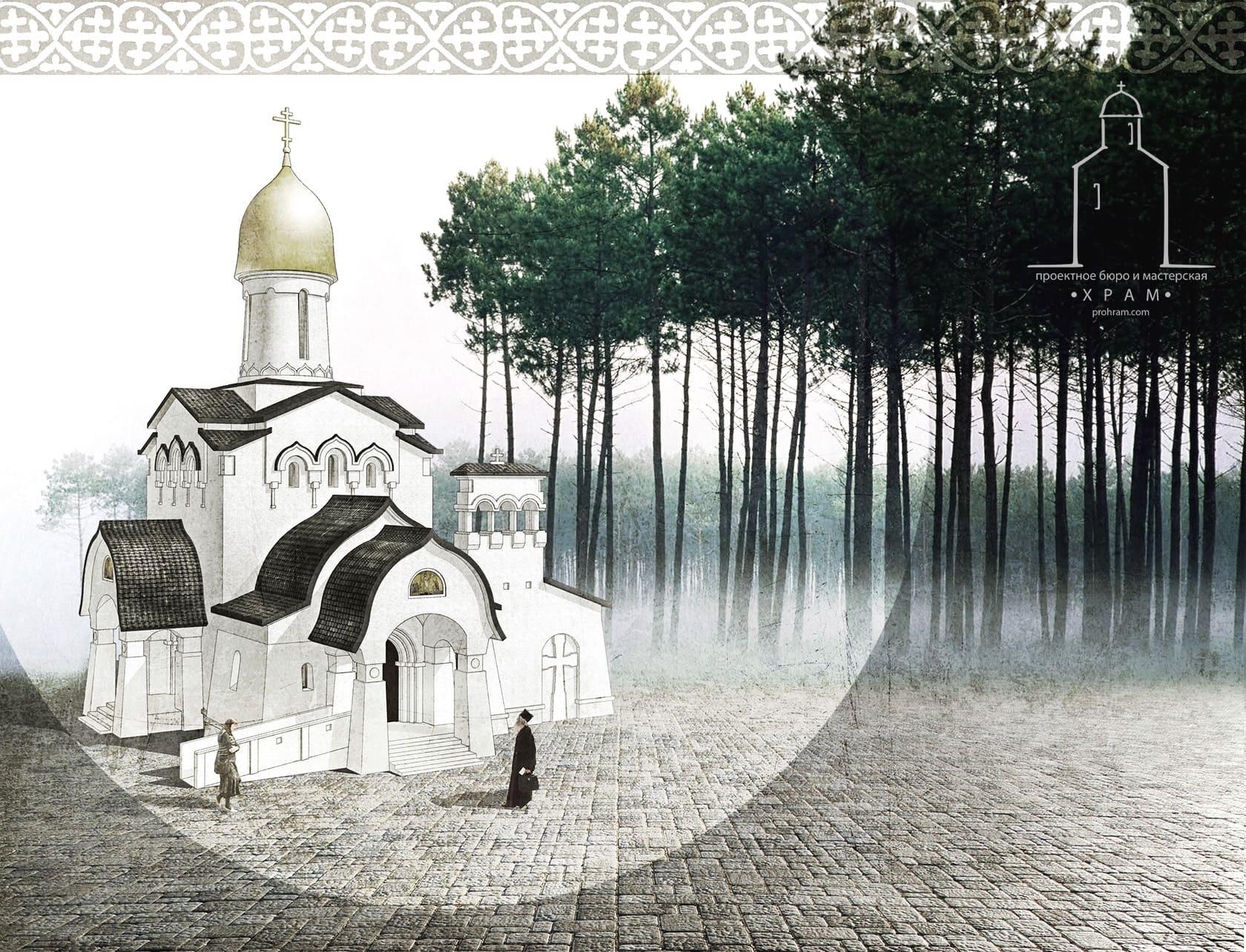 православный храм проект, храм на 100 человек проект, проект православного храма, архитектурное бюро проект