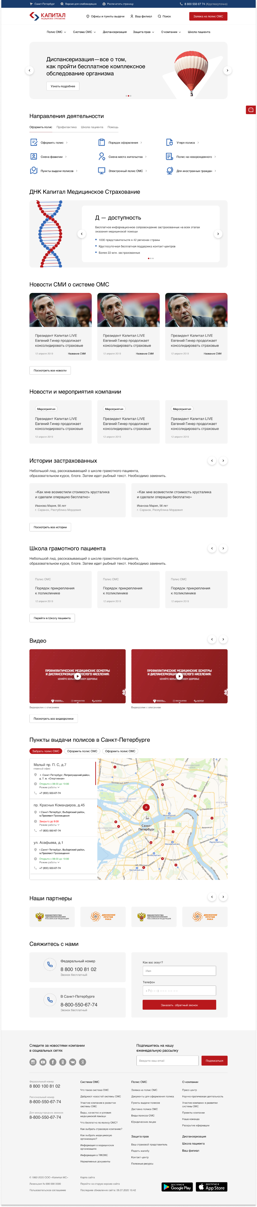 Дизайн сайта Капитал МС