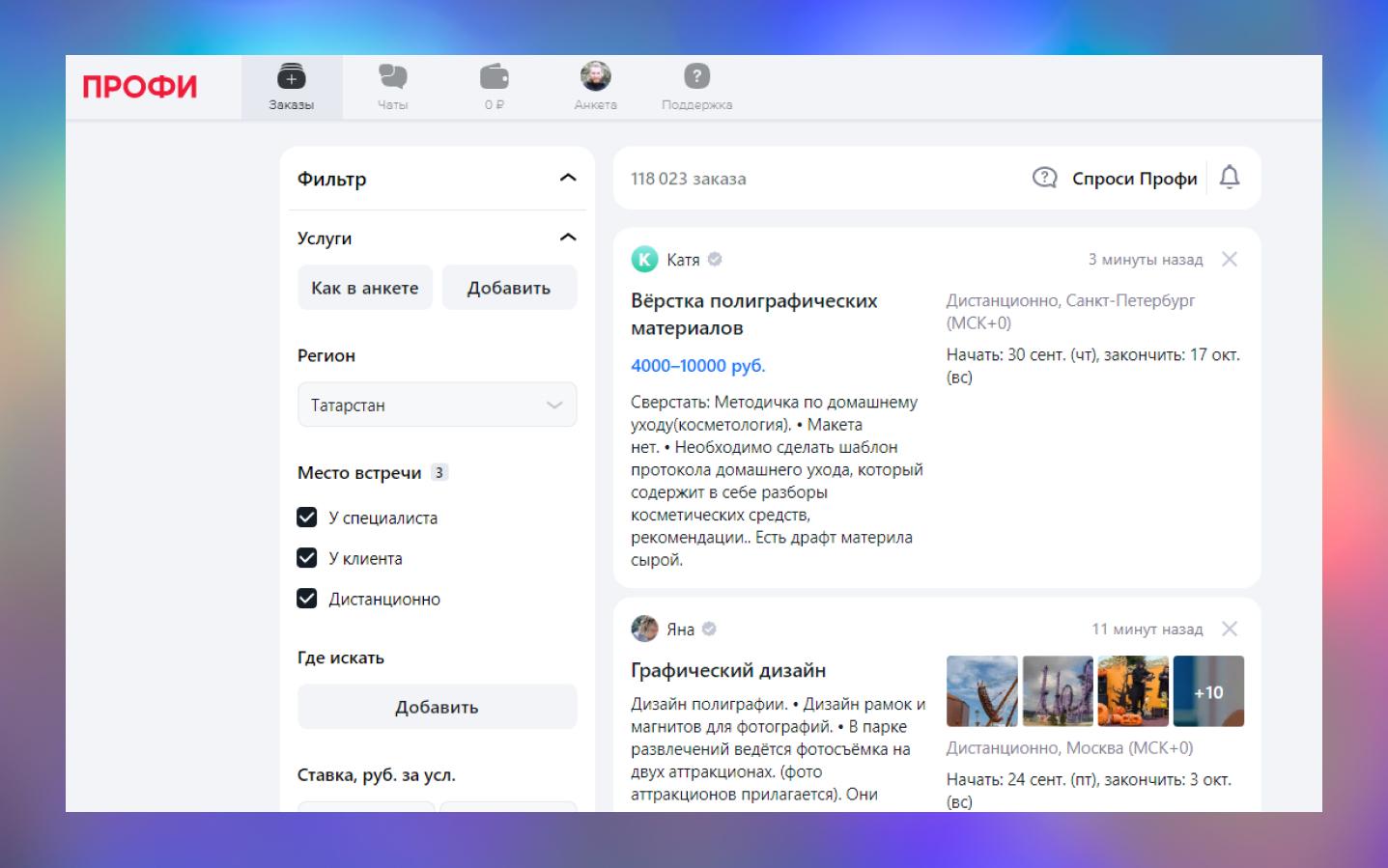 Личный кабенет исполнителя профи.ру