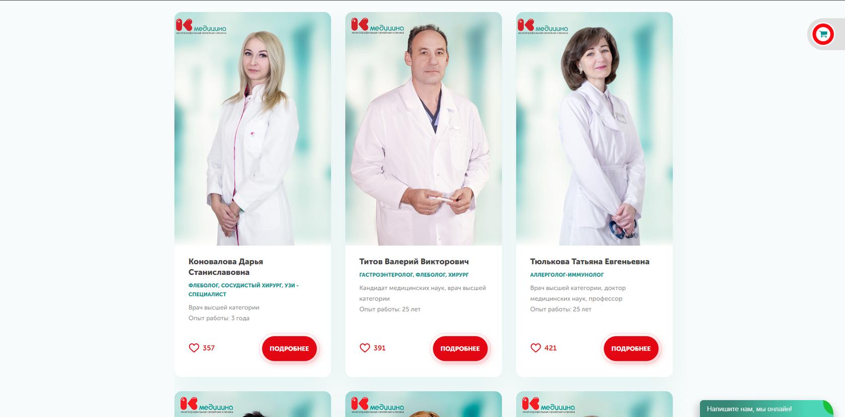 Медицинский сайт продвижение городская тепловая компания официальный сайт