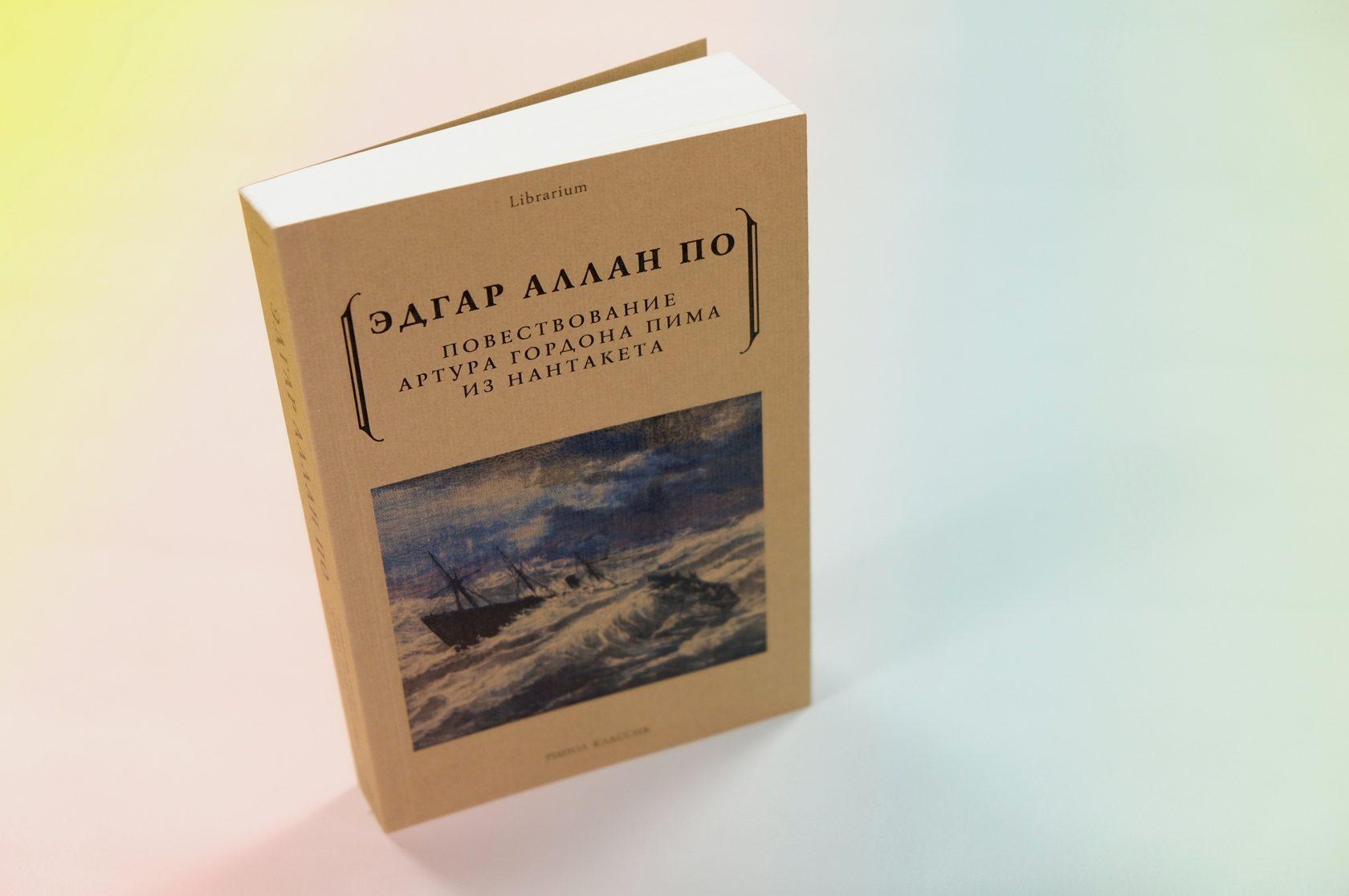 Эдгар Аллан По «Повествование Артура Гордона Пима из Нантакета»