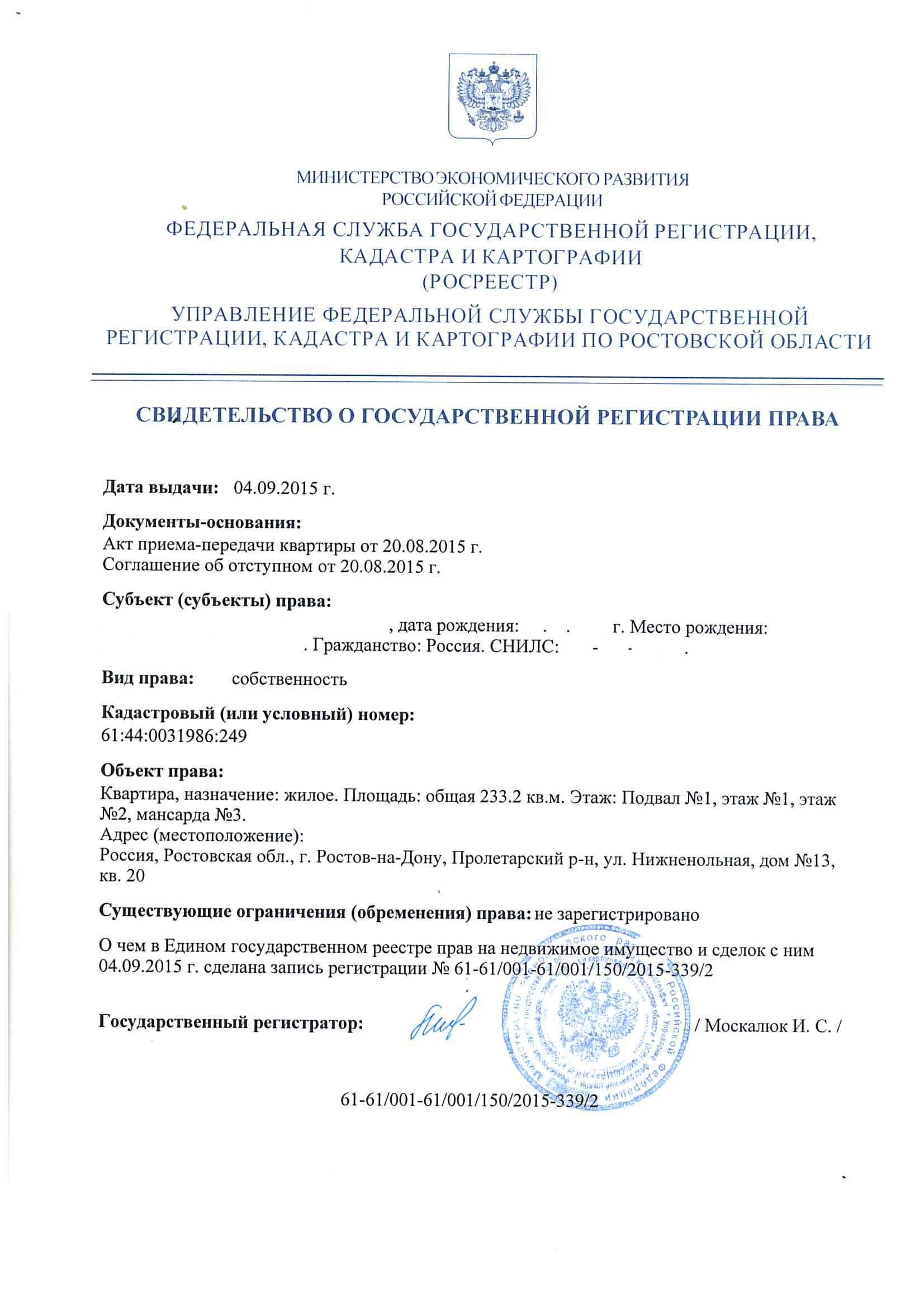 Свидетельство о гос регистрации квартира 20