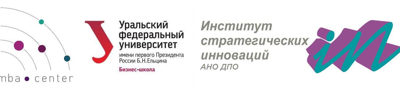 МВА-центр Бизнес-школы УрФУ