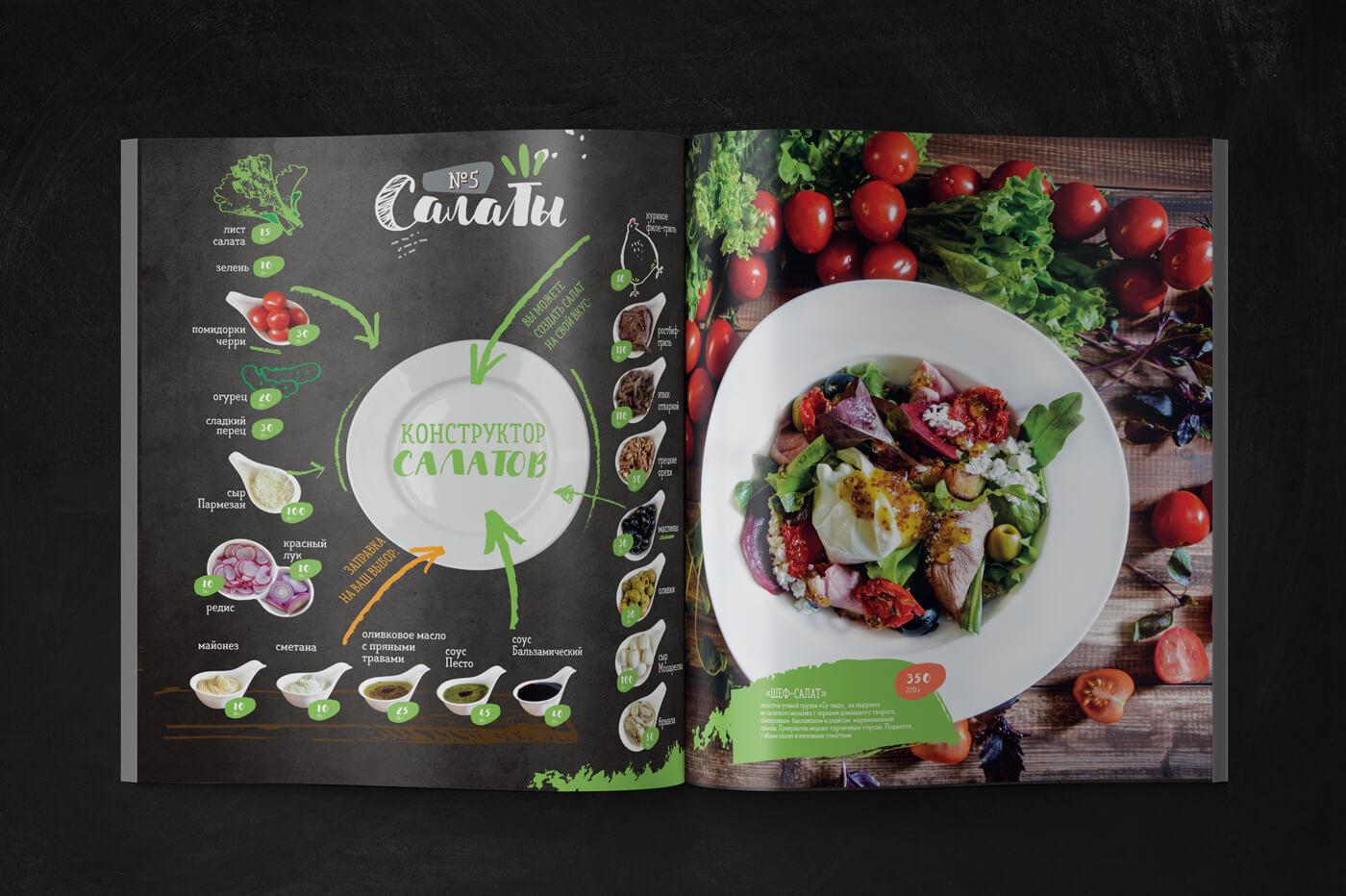 Дизайн меню кафе trattoria «Basilico» – салаты