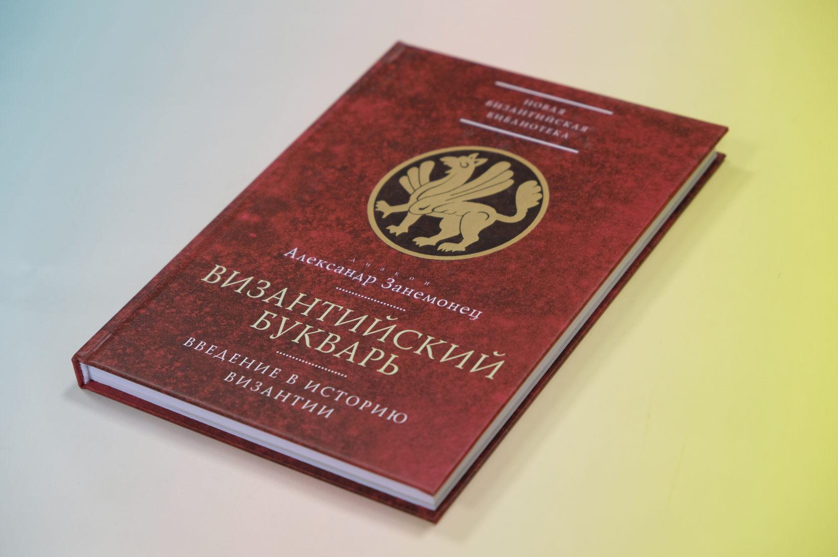 Александр Занемонец «Византийский букварь. Введение в историю Византии» 978-5-907189-46-1