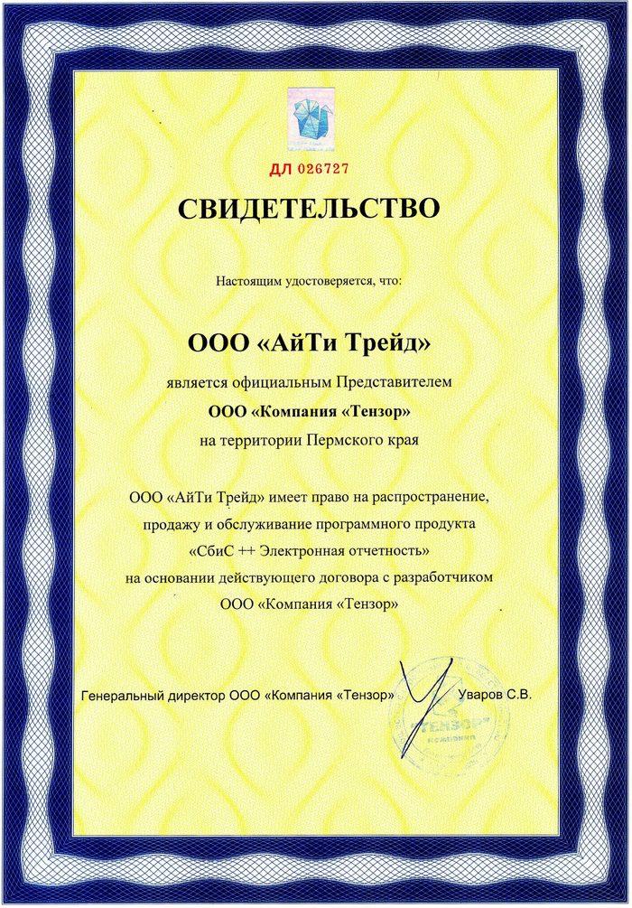 Сбис электронная отчетность екатеринбург россия документы для регистрации ооо