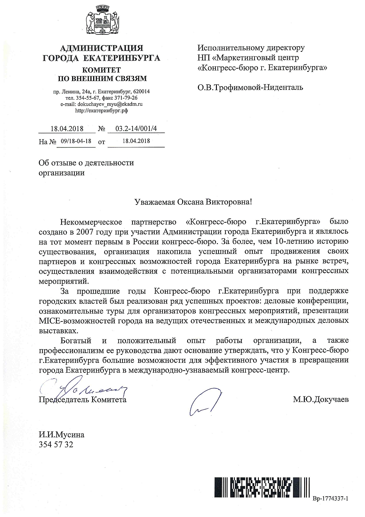 некоммерческие организации города екатеринбурга