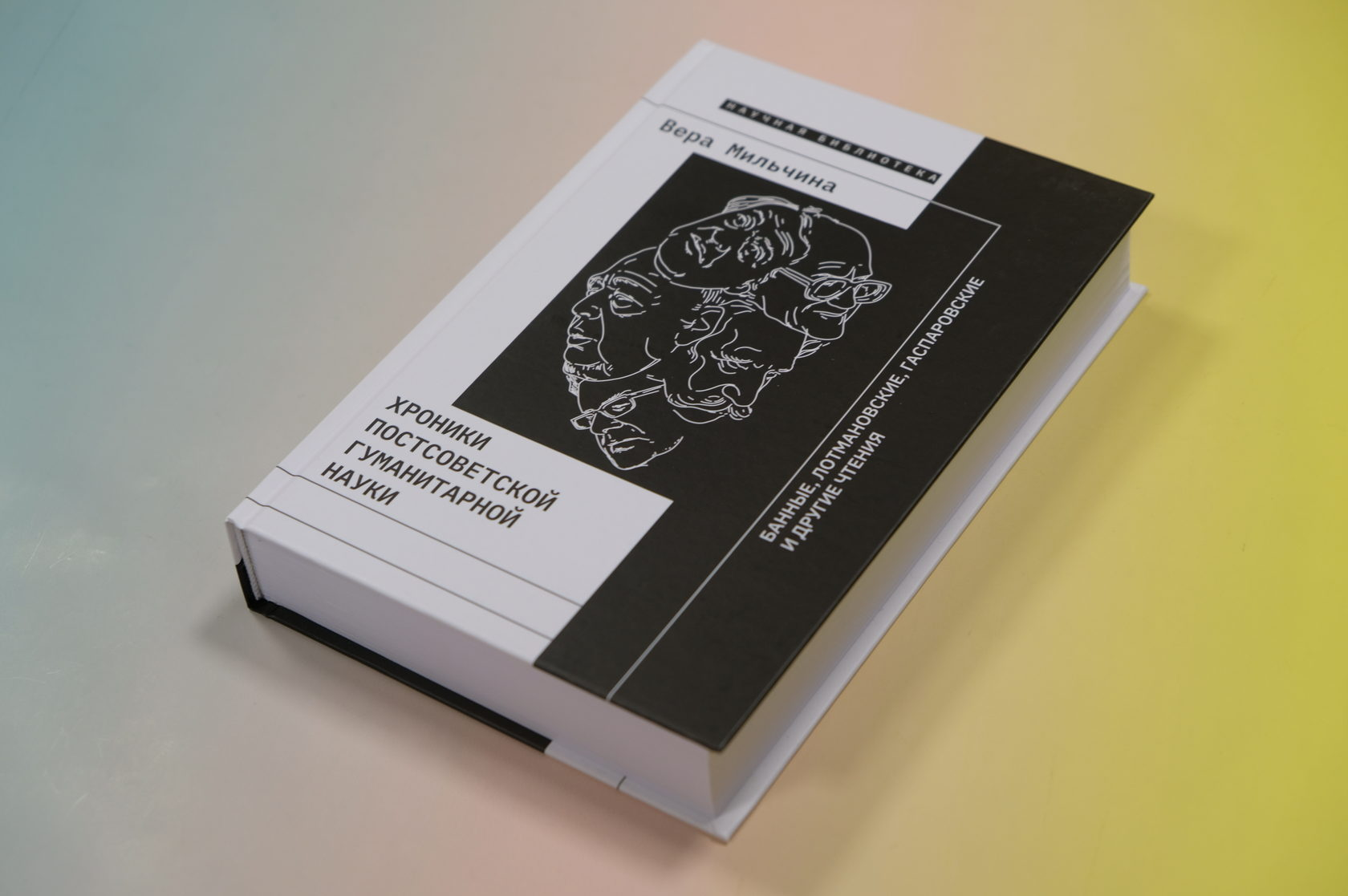 Вера Мильчина «Хроники постсоветской гуманитарной науки» 978-5-4448-1144-3