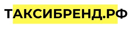 ТАКСИБРЕНД.РФ