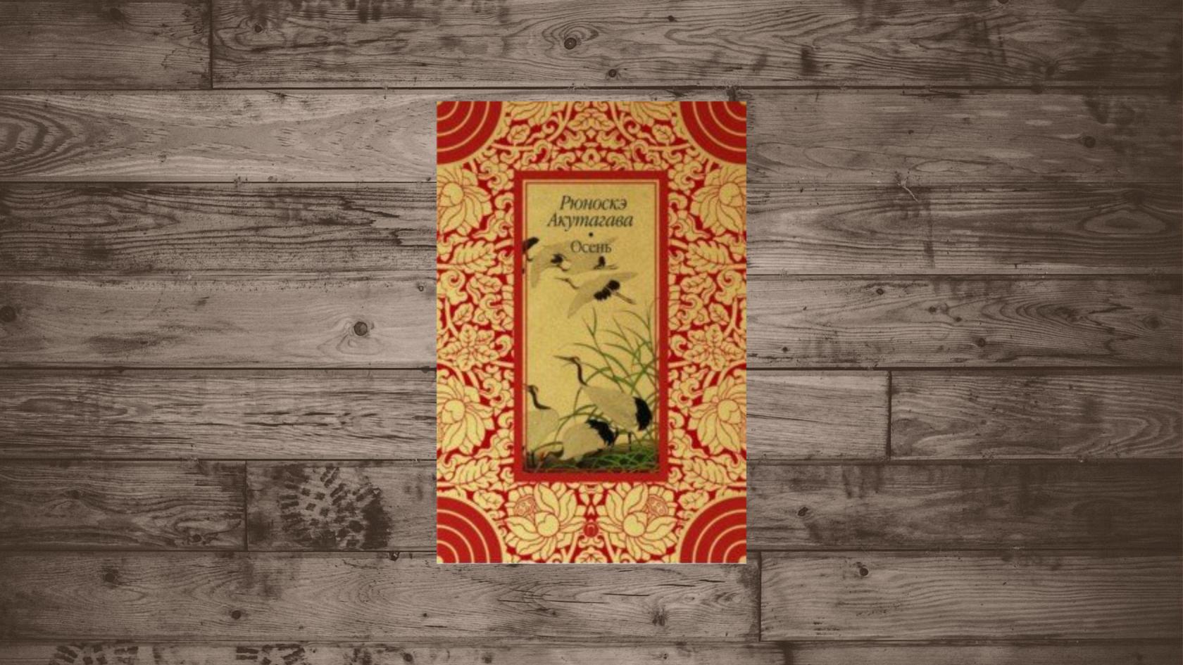 """Купить 978-5-386-12379-6, Пальмира, Рюноскэ Акутагава """"Осень"""""""