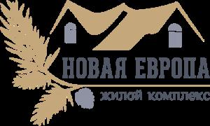ЖК НОВАЯ ЕВРОПА В ТОМСКЕ