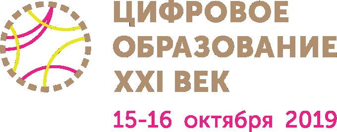 """Международная научно-практическая конференция """"Цифровое образование. 21 век"""""""
