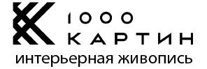1000КАРТИН - интерьерная живопись