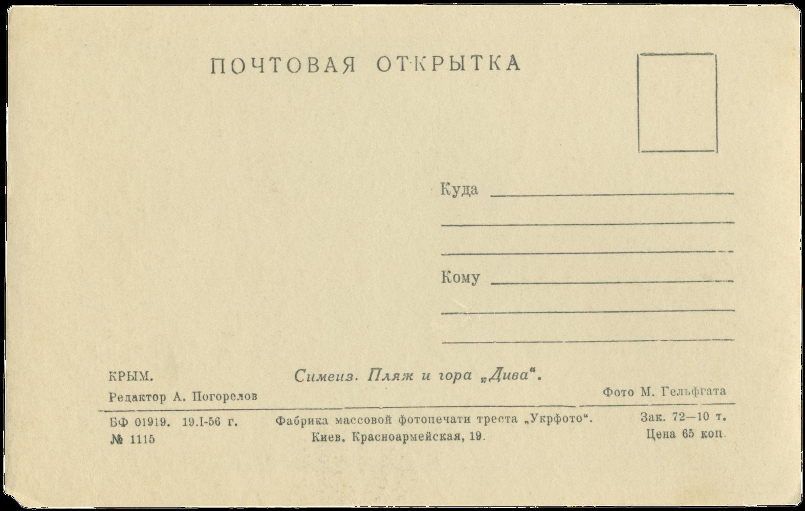 Почтовая открытка адрес