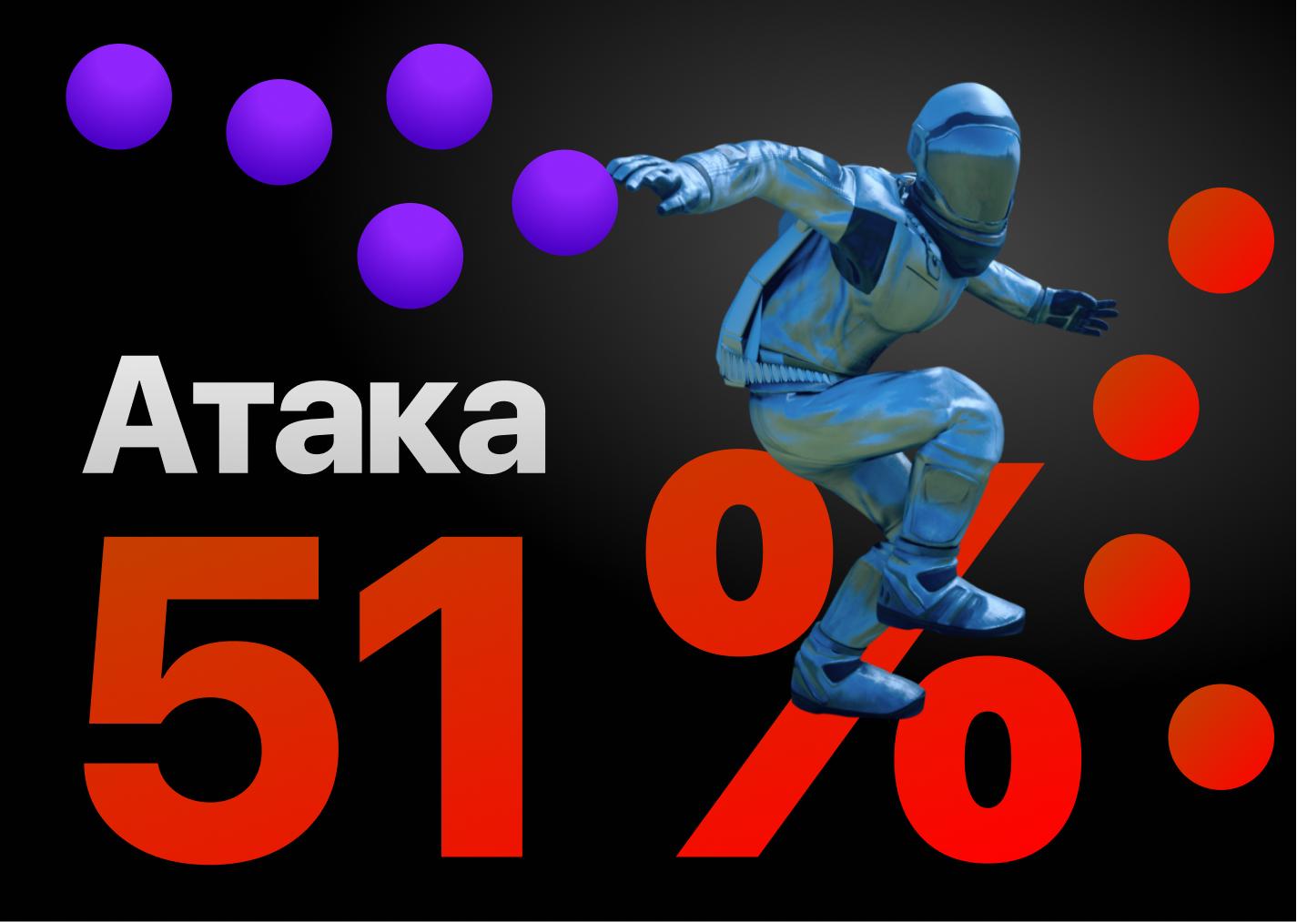 АТАКА 51%